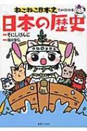 ねこねこ日本史でよくわかる日本の歴史