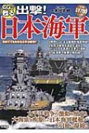 CGで甦る出撃!日本海軍