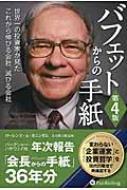 バフェットからの手紙 世界一の投資家が見たこれから伸びる会社、滅びる会社 ウィザードブックシリーズ