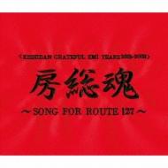 房総魂 〜SONG FOR ROUTE 127〜