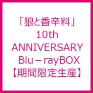 「狼と香辛料」10th ANNIVERSARY Blu−rayBOX【期間限定生産】