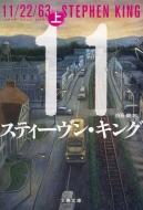 11 / 22 / 63 上 文春文庫