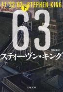 11 / 22 / 63 下 文春文庫