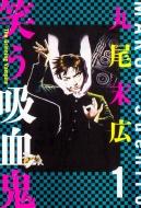 笑う吸血鬼 1 (仮)ビームコミックス