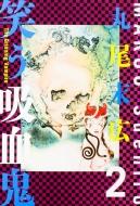 笑う吸血鬼 2 (仮)ビームコミックス