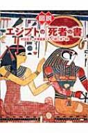 図説 エジプトの「死者の書」 ふくろうの本