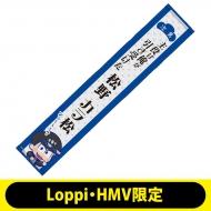 たすき風!?マフラータオル(カラ松)【Loppi・HMV限定】