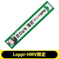 たすき風!?マフラータオル(チョロ松)【Loppi・HMV限定】