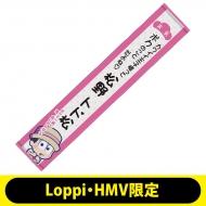 たすき風!?マフラータオル(トド松)【Loppi・HMV限定】