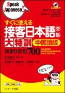 すぐに使える接客日本語会話大特訓 中国語版 決まり文句700