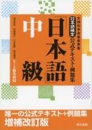 日本語検定公式テキスト・例題集「日本語」中級