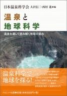 温泉と地球科学 温泉を通して読み解く地球の営み