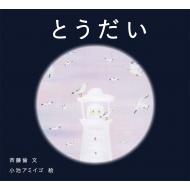 とうだい 日本傑作絵本シリーズ
