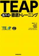 TEAP全パート徹底トレーニング