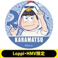 ファブリックミラー(カラ松)【Loppi・HMV限定】