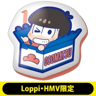 ダイカットクッション(おそ松)【Loppi・HMV限定】