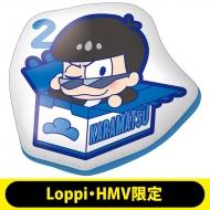 ダイカットクッション(カラ松)【Loppi・HMV限定】