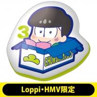 ダイカットクッション(チョロ松)【Loppi・HMV限定】