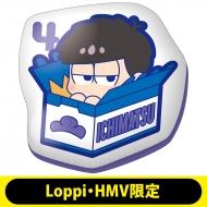 ダイカットクッション(一松)【Loppi・HMV限定】