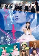 NMB48 渡辺美優紀卒業コンサート「最後までわるきーでゴメンなさい」2016年7月3日 7月4日@神戸ワールド記念ホール