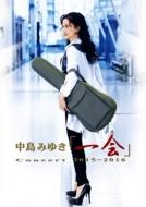中島みゆきConcert「一会」(いちえ)2015〜2016 (DVD)