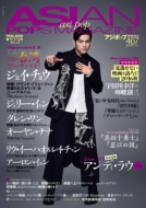 ASIAN POPS MAGAZINE 123号