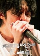 渋谷すばる LIVE TOUR 2016 歌 【DVD盤】