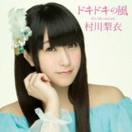 ドキドキの風 (+DVD)【初回限定盤】