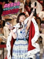 AKB48 45thシングル 選抜総選挙 〜僕たちは誰について行けばいい?〜(DVD)
