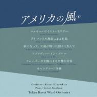 アメリカの風: 東京佼成wind O