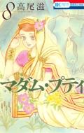 マダム・プティ 8 花とゆめコミックス