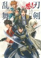 刀剣乱舞-ONLINE-アンソロジーコミック -誉!-花とゆめコミックス