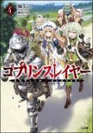 ゴブリンスレイヤー 4 ドラマCD付き限定特装版 GA文庫