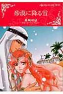 砂漠に降る雪 ハーレクインコミックス・キララ