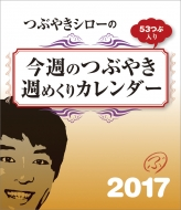 つぶやきシロー 週めくり / 2017年卓上カレンダー