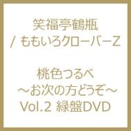 桃色つるべ ~お次の方どうぞ~ Vol.2 緑盤DVD