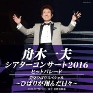 舟木一夫シアターコンサート2016 ヒットパレード/美空ひばりスペシャル〜ひばりが翔んだ日々〜