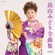 畠山みどり全曲集 2016