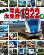 最新版 電車大集合1800点 のりものアルバム(新)