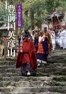 豊前国英彦山 その歴史と信仰