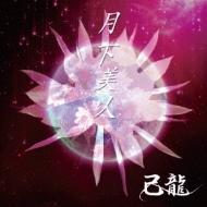 月下美人 【初回限定盤A】(CD+DVD)