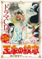 王家の紋章 62 ドラマCD付き限定特装版 プリンセス・コミックス