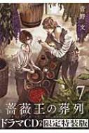 薔薇王の葬列 7 ドラマCD付き限定特装版 プリンセス・コミックス