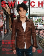 SWITCH Vol.34 No.10 『SCOOP!』を追う者たち