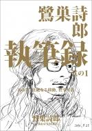 鷺巣詩郎執筆録其の1 および、壮絶なる移動、仕事年表