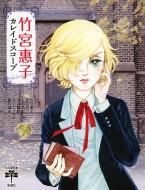 竹宮惠子カレイドスコープ とんぼの本