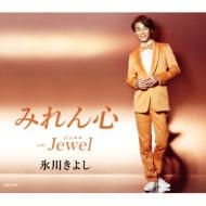 みれん心/Jewel(ジュエル)【Eタイプ】