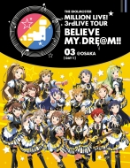 THE IDOLM@STER MILLION LIVE! 3rdLIVE TOUR BELIEVE MY DRE@M!! LIVE Blu-ray 03@OSAKA【DAY1】(3枚組)