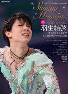 フィギュアスケート日本男子7年間の軌跡 Shining Moments DIA Collection