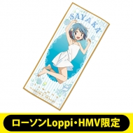 マイクロファイバータオル(美樹さやか)【ローソンLoppi・HMV限定】